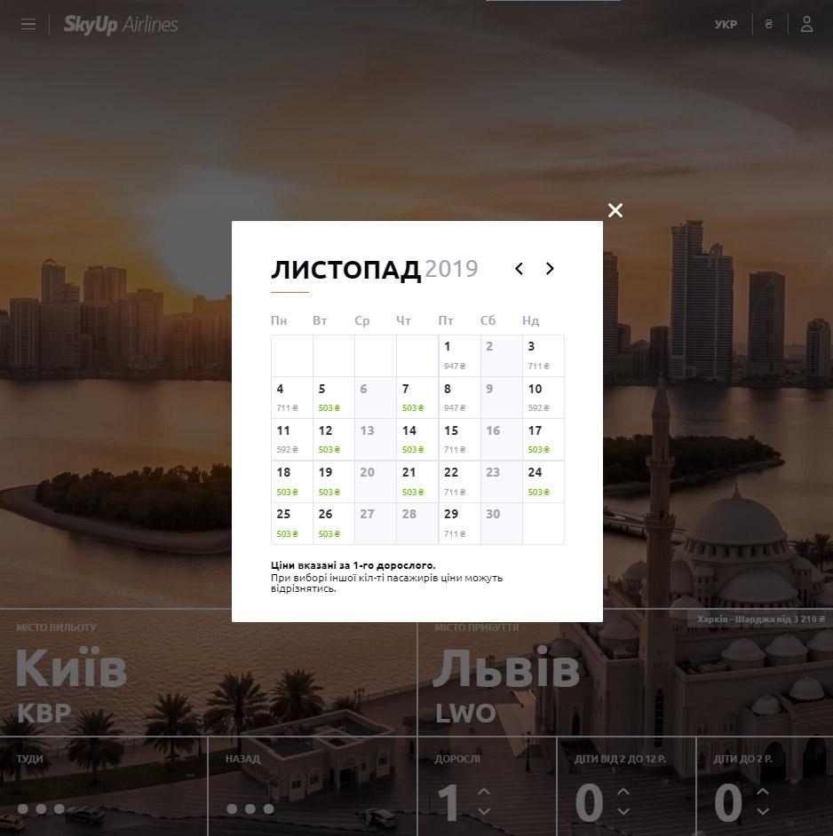 Дополнительные рейсы SkyUp Киев-Львов в ноябре 2019 года