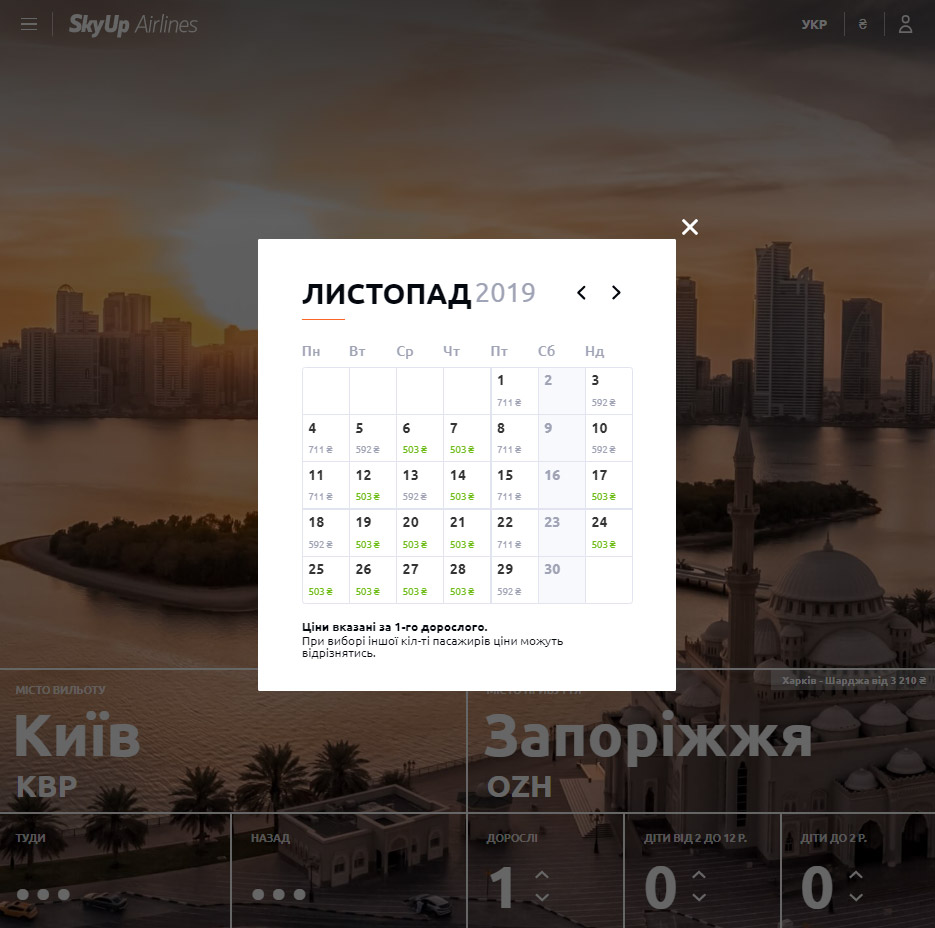 Дополнительные рейсы SkyUp Киев-Запорожье в ноябре 2019 года