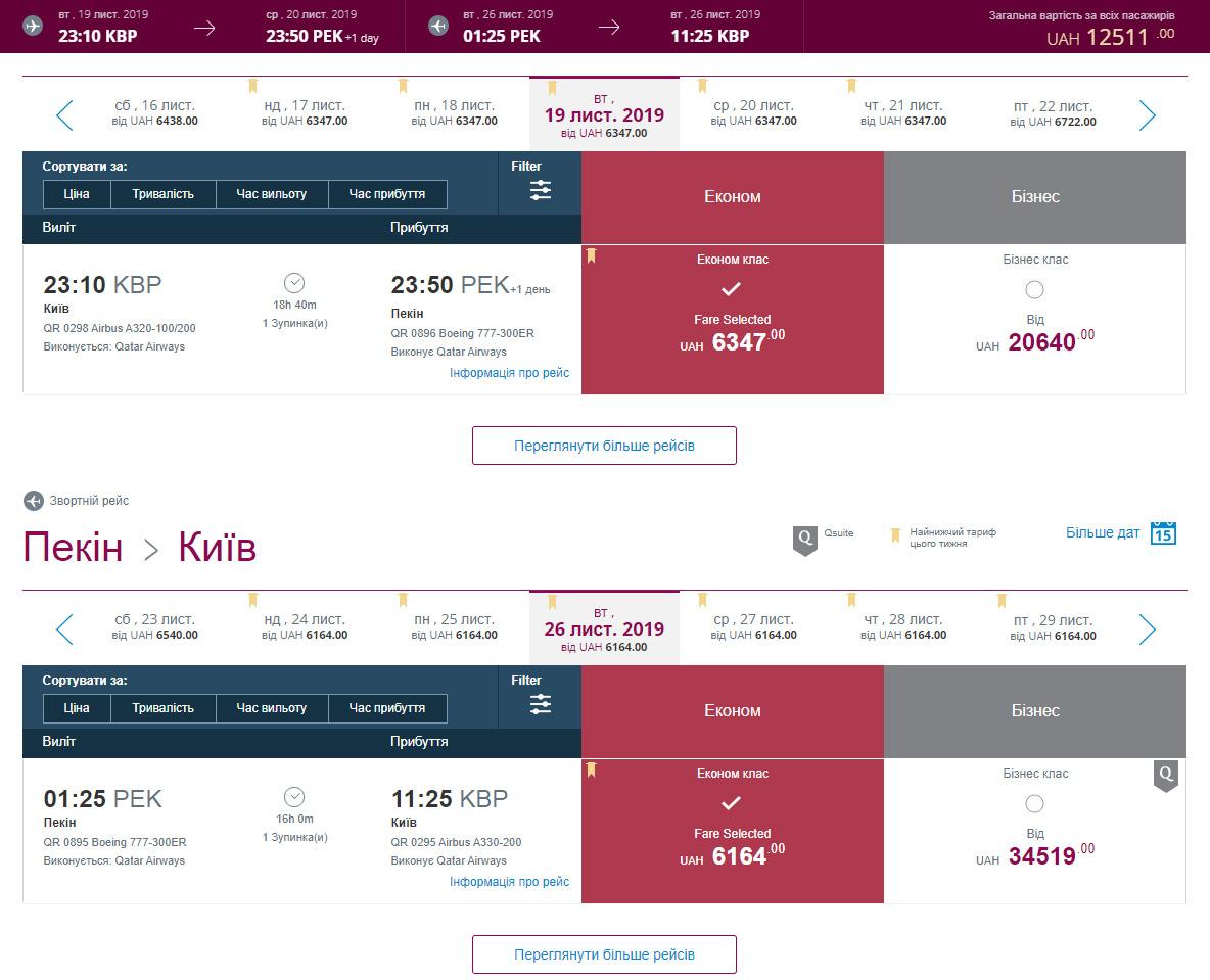 Промо-цены на билеты Киев-Пекин Qatar Airways