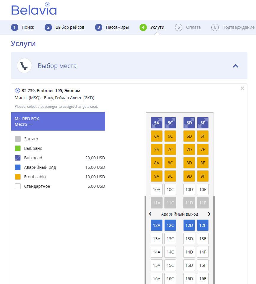 "Карта мест самолета ""Белавиа"" услуги платного выбора. Скриншот сайта ""Белавиа"""