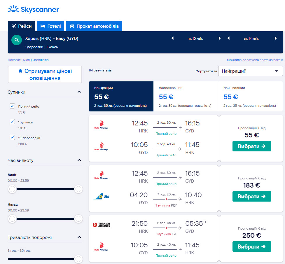 Дешевые авиабилеты Харьков-Баку Buta Airways