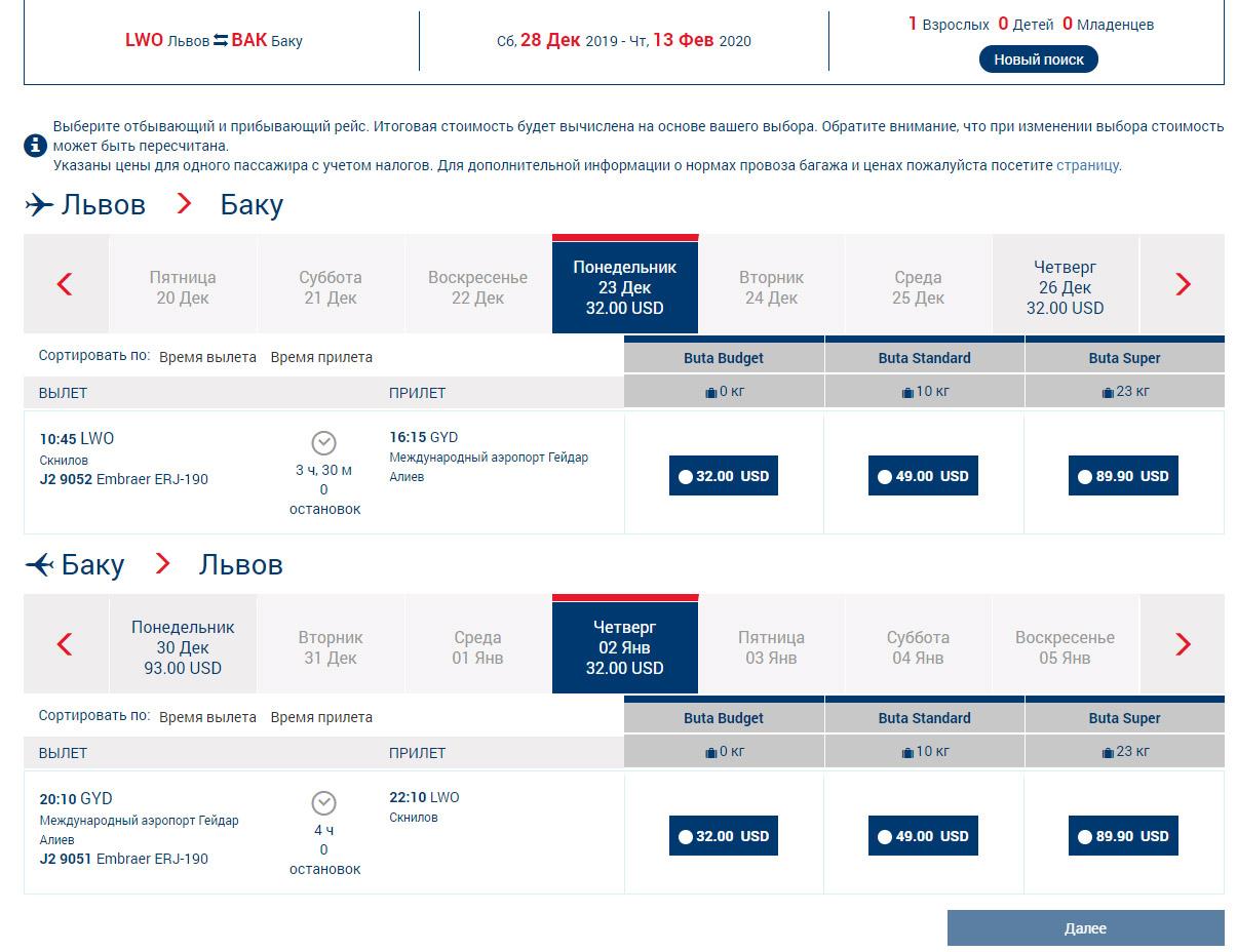 Авиабилеты Buta Airways на рейсы Львов-Баку за USD 32