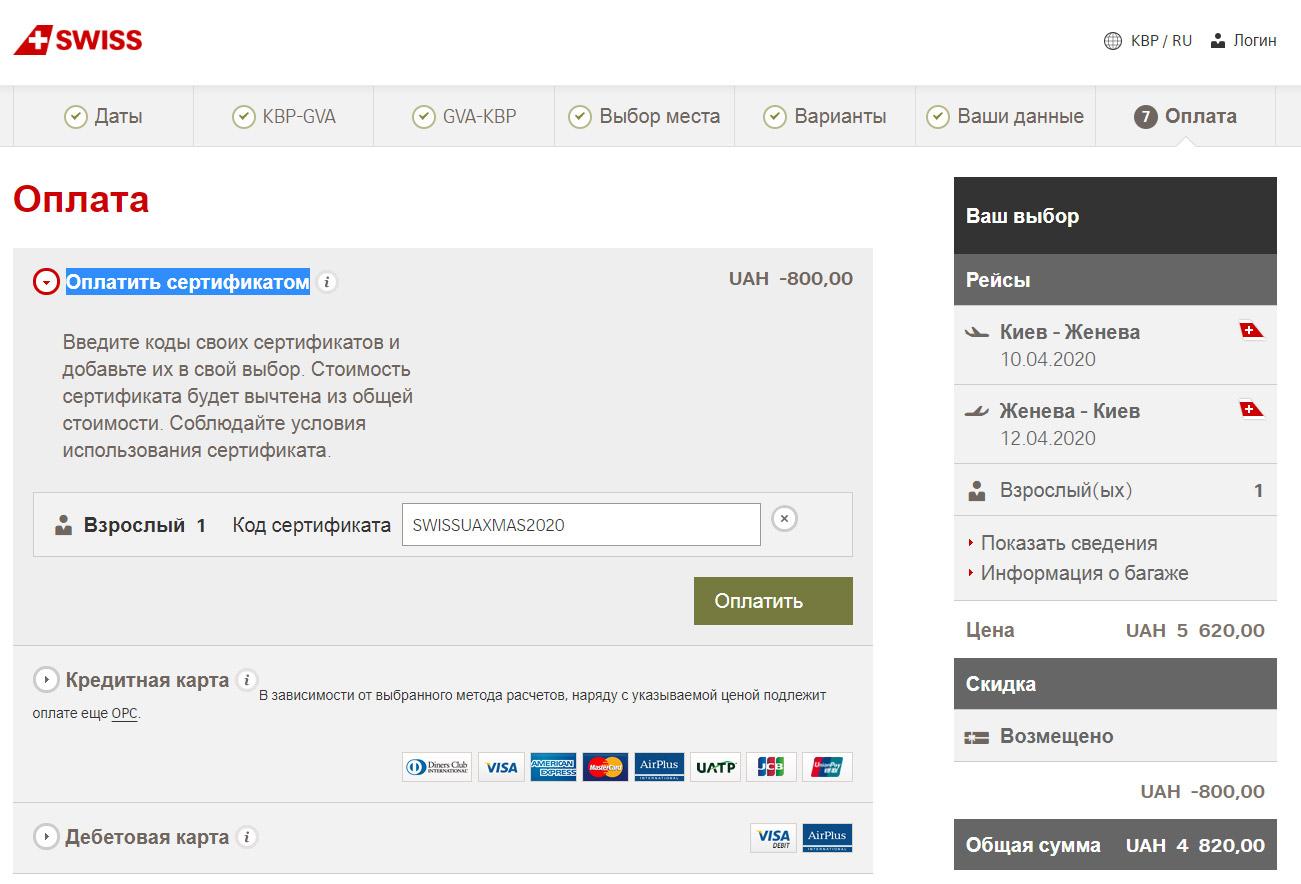 Как получить скидку 800 грн на рейсы Swiss из Киева