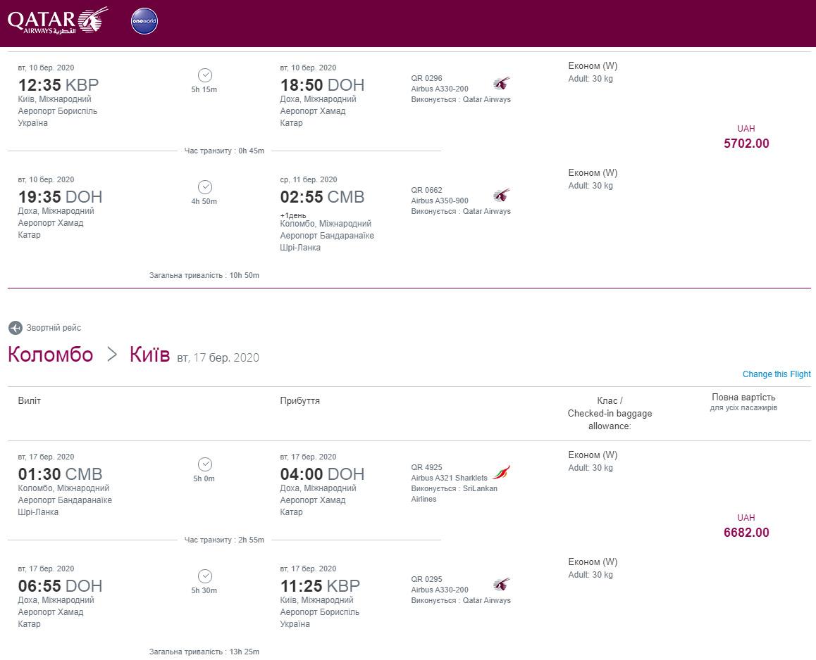 Дешевые авиабилеты Киев-Коломбо Qatar Airways
