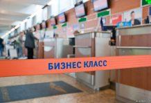 Стойки регистрации бизнес-класса в аэропорту