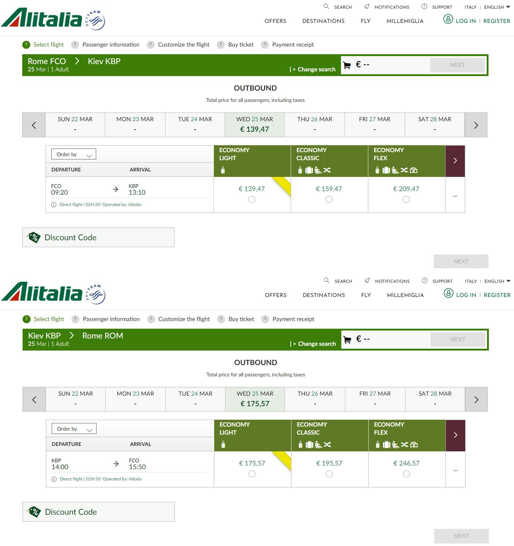 Авиабилеты на эвакуационные рейсы Alitalia Рим-Киев-Рим 25 марта