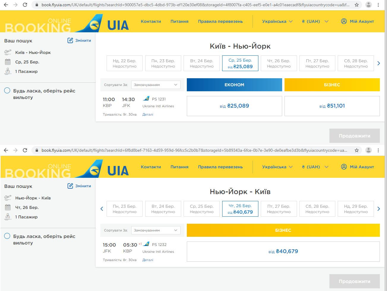 Авиабилеты на эвакуационные рейсы МАУ Киев-Нью-Йорк и Нью-Йорк-Киев