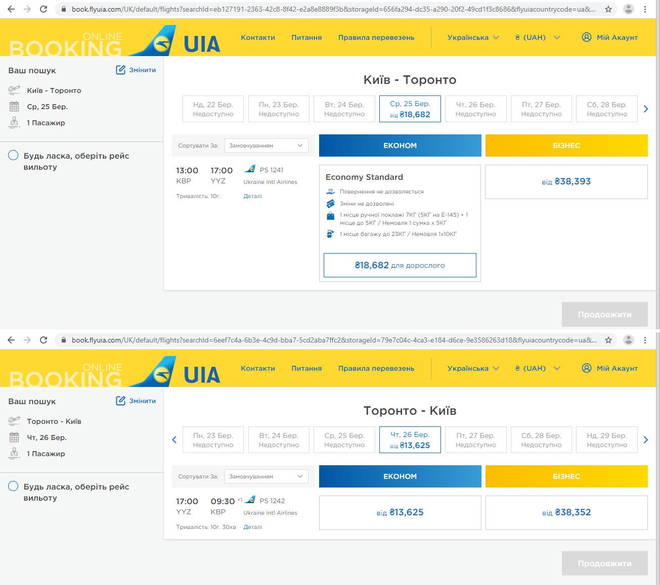 Авиабилеты на эвакуационные рейсы МАУ Киев-Торонто и Торонто-Киев