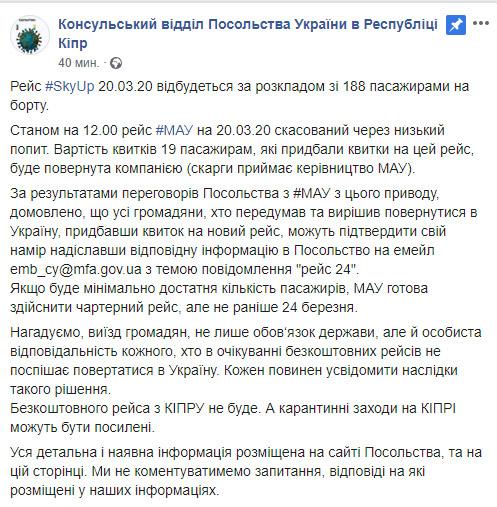 Заявление консульского отдела посольства Украины на Кипре относительно отмены эвакуационного рейса 20 марта