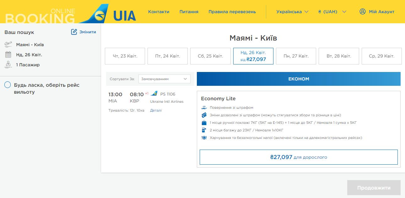 Цена авиабилетов на эвакуационный рейс Майами-Киев