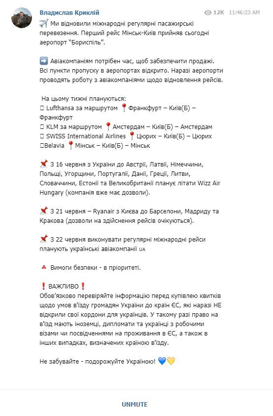 Скриншот сообщения от 15 июня 2020 года в телеграм-канале Владислава Криклия