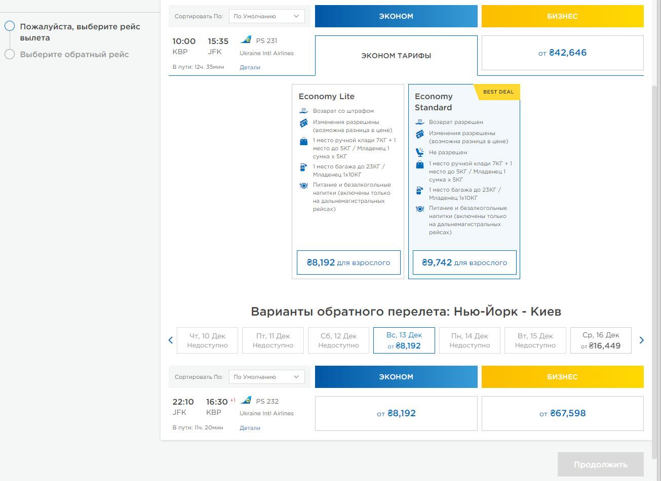 Выбор тарифов при бронировании авиабилетов Киев-Нью-Йорк-Киев на сайте МАУ