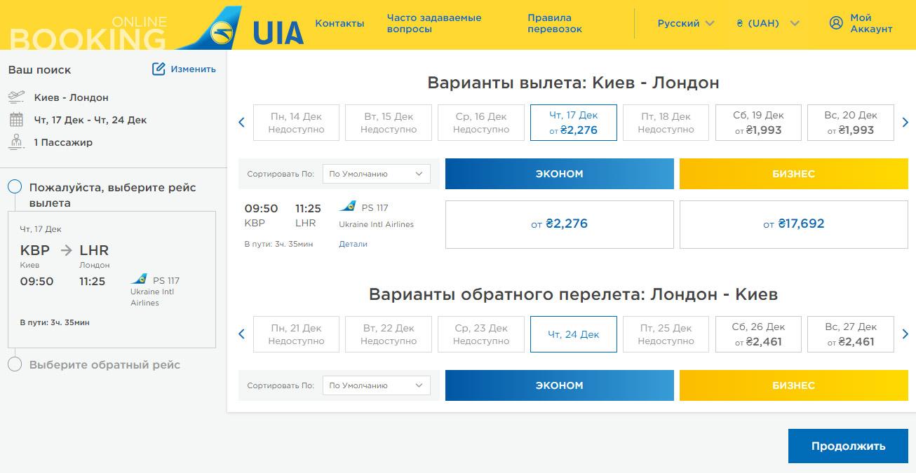 Пример бронирования авиабилетов МАУ из Киева в Лондон Хитроу