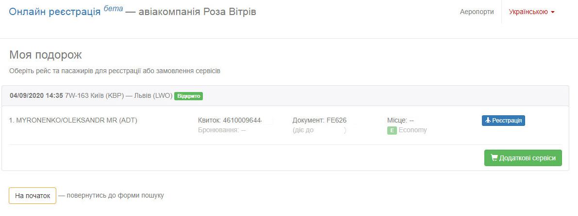 """Начало онлайн-регистрации на сайте """"Роза Ветров"""""""