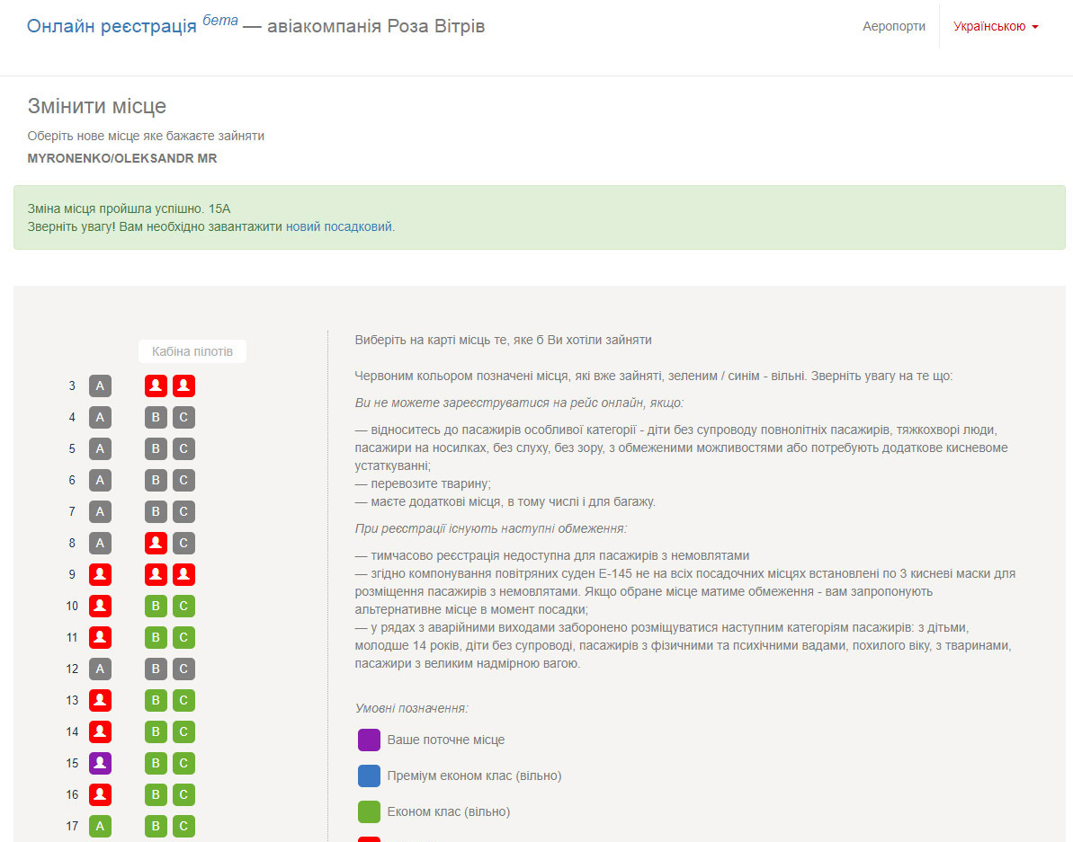 """Подтверждение изменения места во время онлайн-регистрации на сайте """"Роза Ветров"""""""