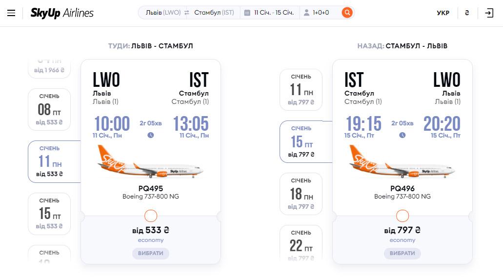 Пример бронирования дешевых авиабилетов SkyUp Львов-Стамбул