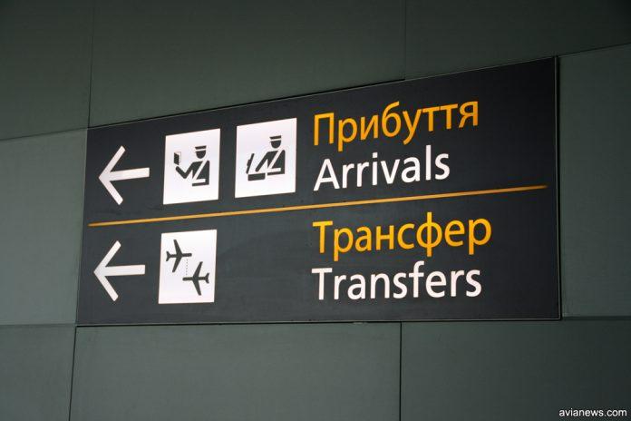 Указатель прибытие и трансфер для пассажиров в аэропорту Борисполь
