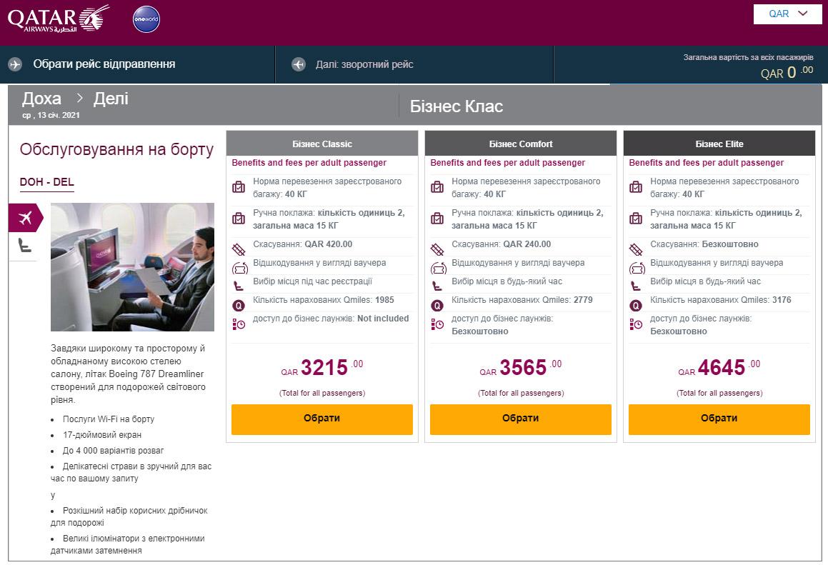 Новые тарифы бизнес-класса Qatar Airways