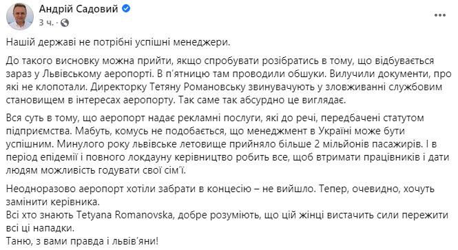 Комментарий мэра Львова Андрея Садового об обыске в аэропорту Львов