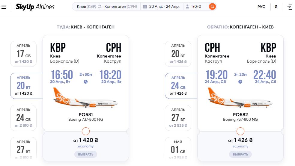 Пример бронирования авиабилетов Киев-Копенгаген на рейсы SkyUp