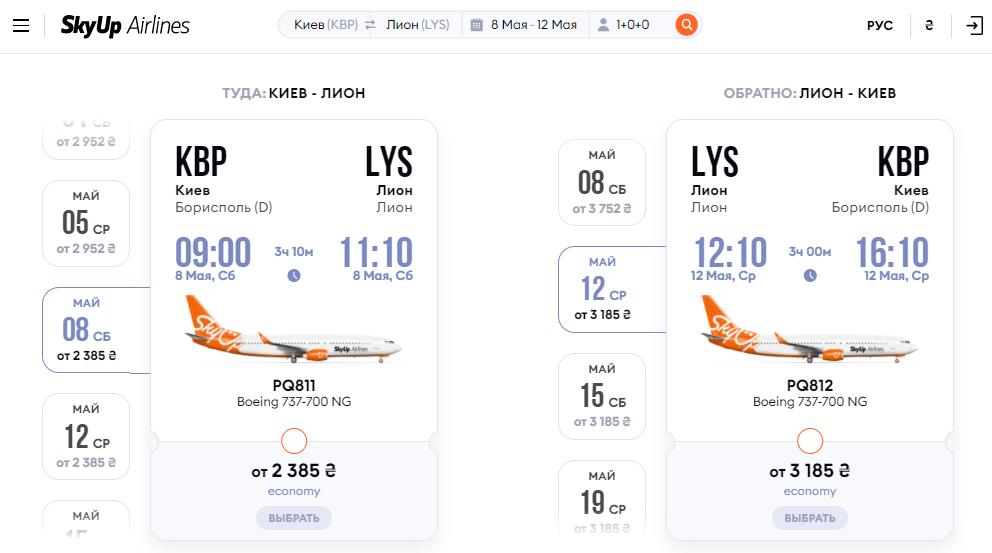 Пример бронирования авиабилетов Киев-Лион на рейсы SkyUp