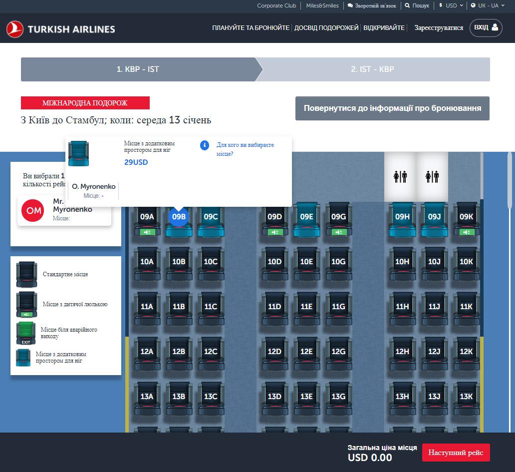 Стоимость выбора места на рейсе Turkish Airlines Киев-Стамбул