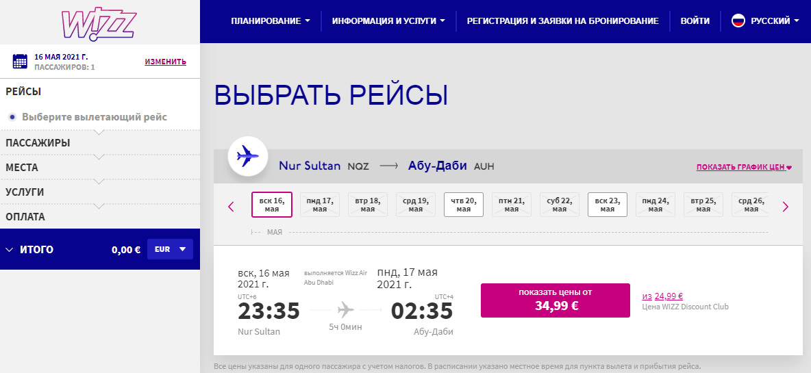Дешевые авиабилеты Нур-Султан-Абу-Даби на рейсы Wizz Air