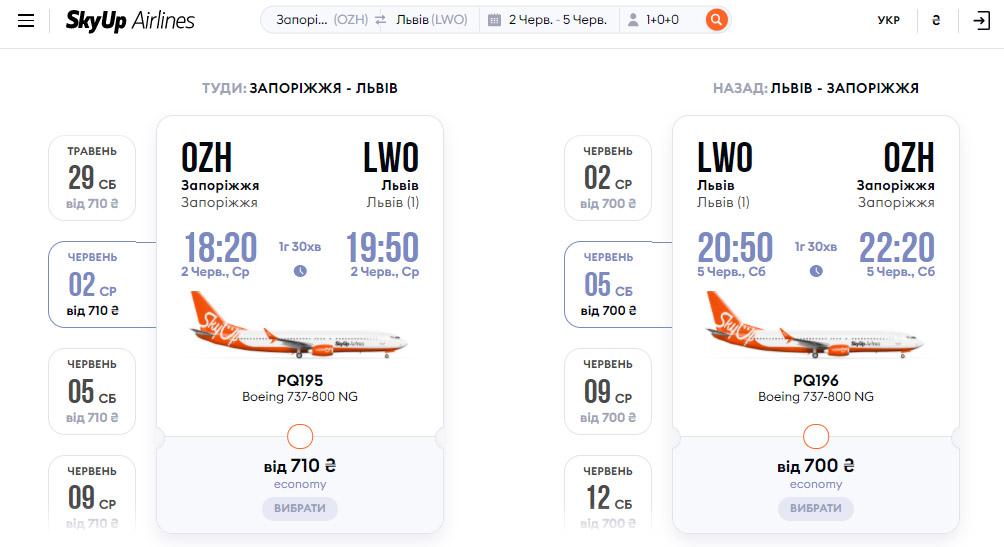 Дешевые авиабилеты Запорожье-Львов на рейсы SkyUp