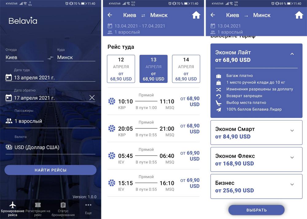 """Мобильное приложение """"Белавиа"""" на платформе Android"""