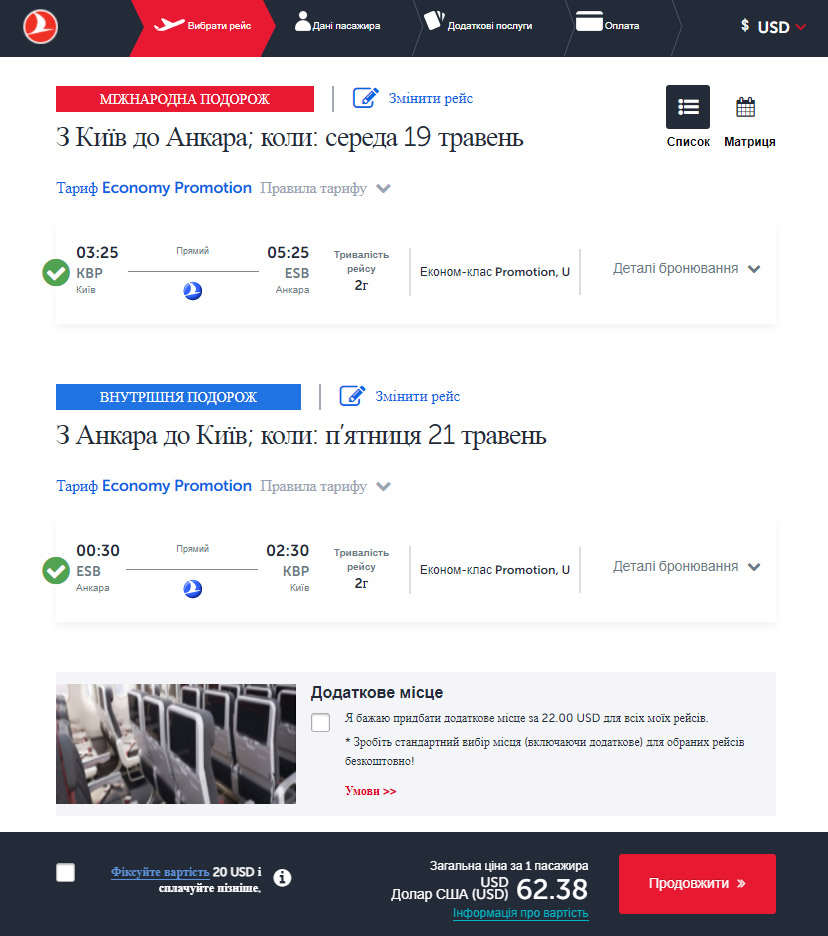 Дешевые авиабилеты Киев-Анкара на рейсы AnadoluJet. Их можно купить на сайте Turkish Airlines