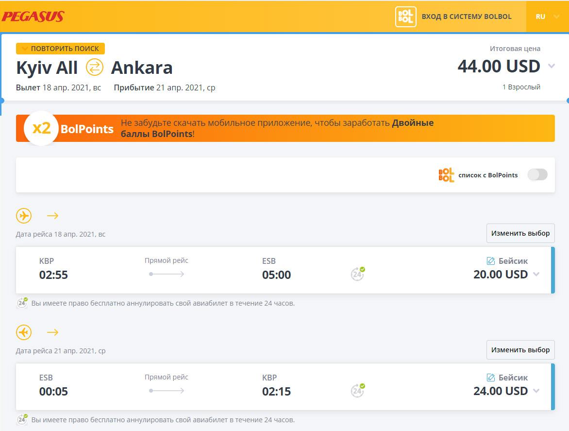 Дешевые авиабилеты Киев-Анкара на рейсы Pegasus Airlines