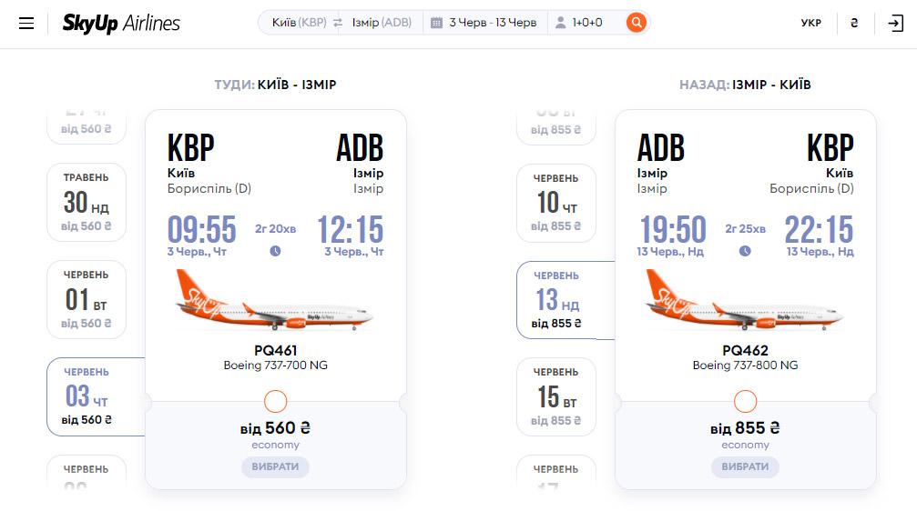 Пример бронирования дешевых авиабилетов Киев-Измир на рейс SkyUp