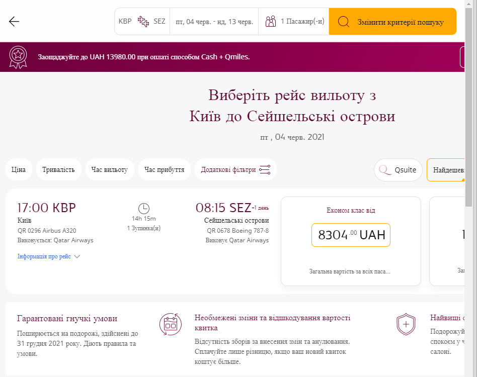 Пример бронирования авиабилетов Киев-Сейшелы на рейсы Qatar Airways