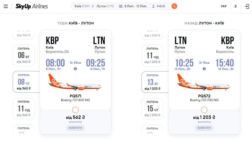Дешевые авиабилеты Киев-Лондон на рейсы SkyUp