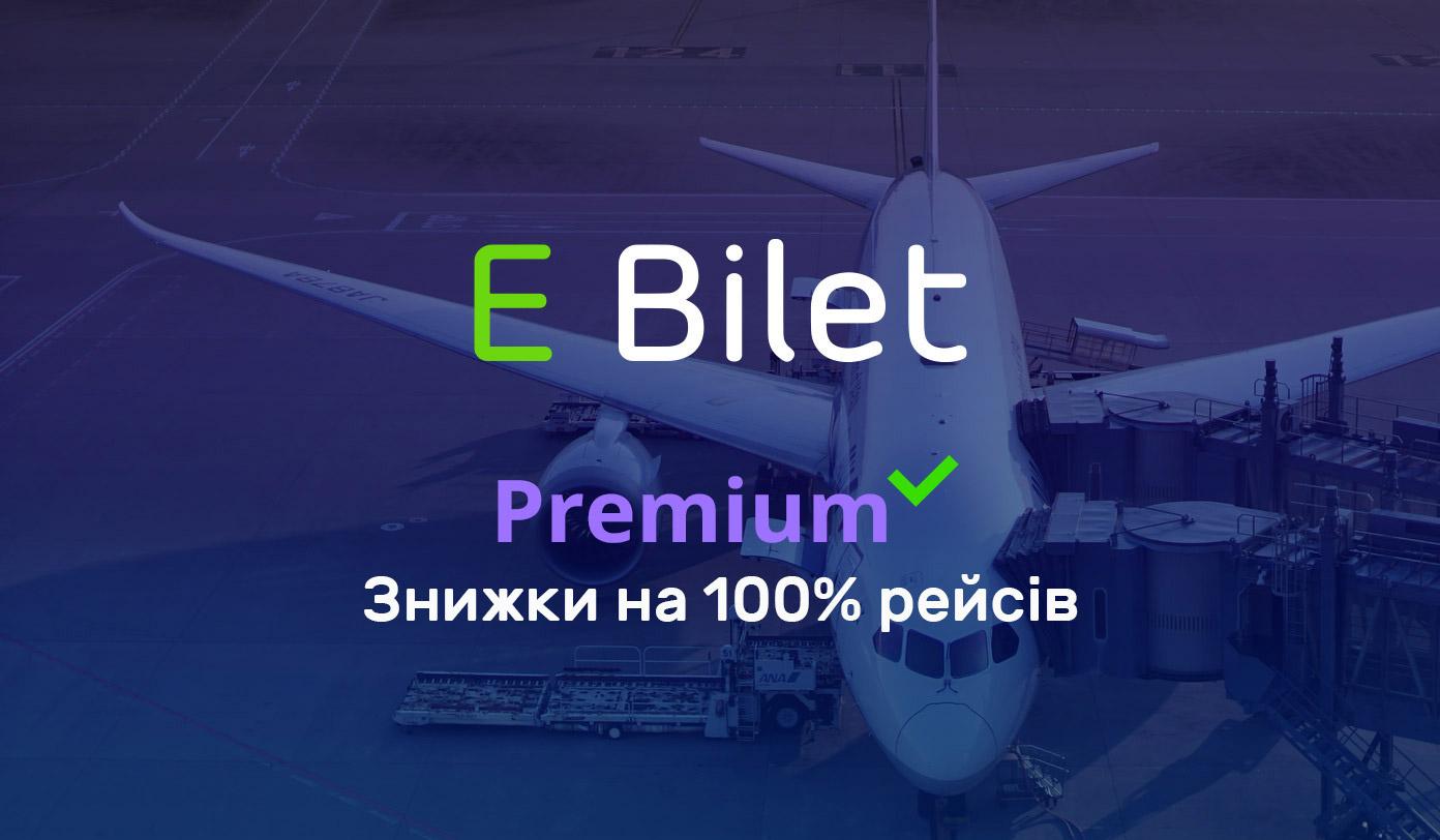 У Bilet Premium. Скидки на 100% рейсов