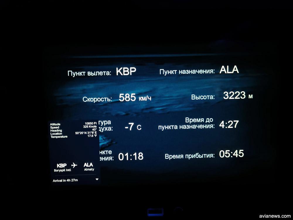 Информация о полете на экране развлекательной системы в креслах самолета Air Astana
