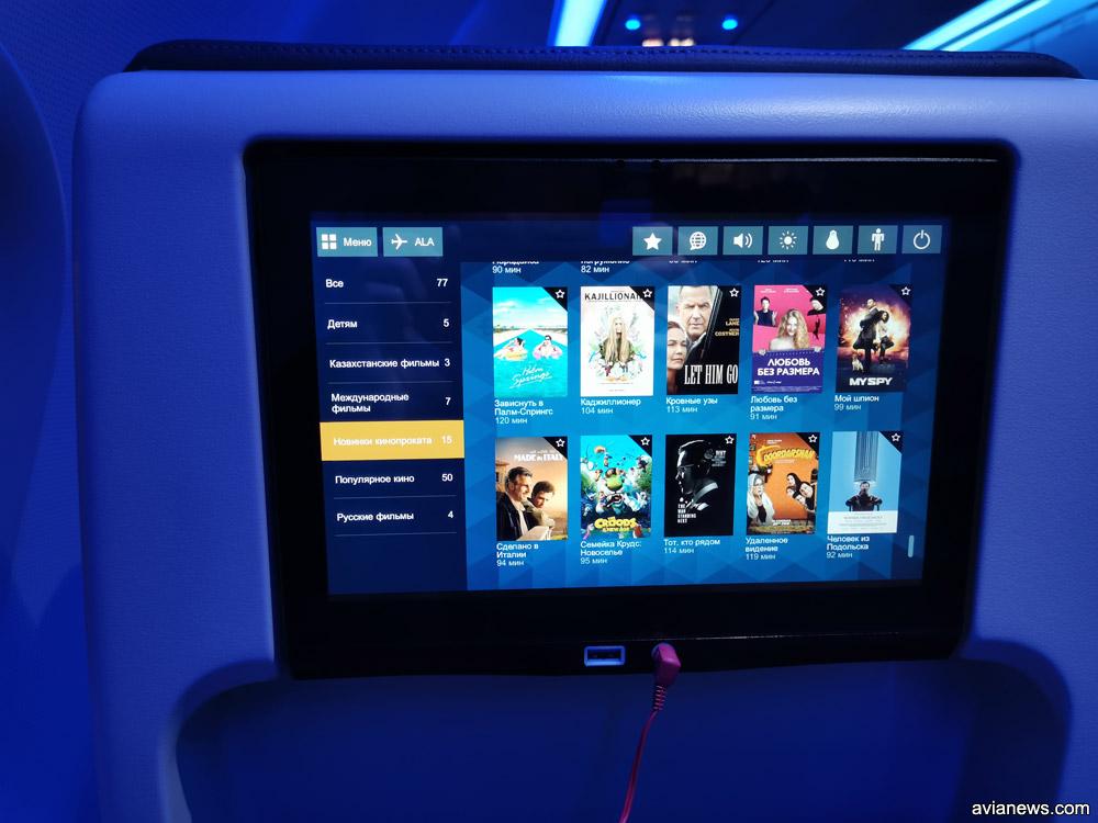 Экран развлекательной системы на борту Airbus A320neo Air Astana. Под ним располагается USB-разъем для зарядки мобильных устройств и разъем для наушников mini-jack 3.5 мм