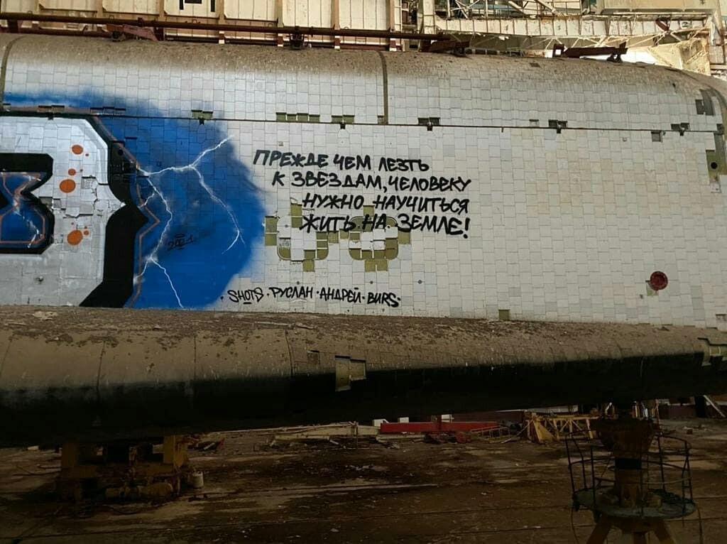 Граффити Прежде чем летать к звездам, человеку нужно научиться жить на земле на космическом корабле Буран