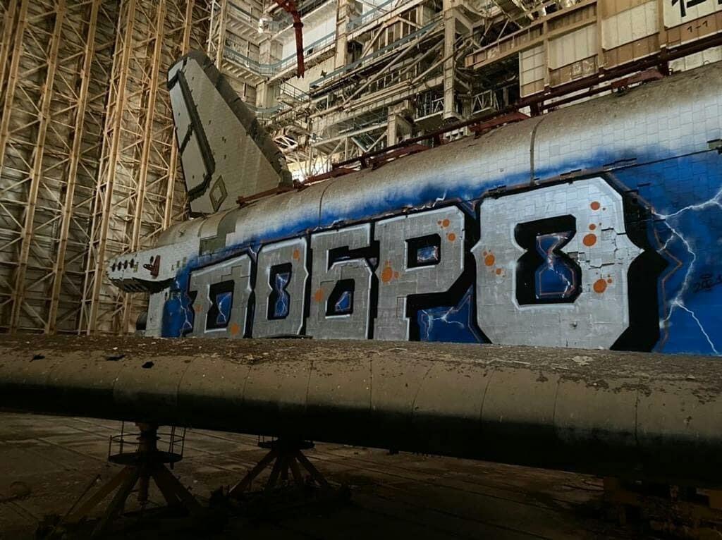 Граффити Добро на космическом корабле Буран