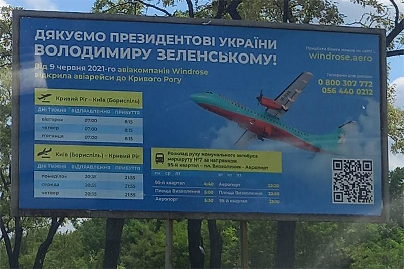 Рекламный щит о запуске рейсов Киев-Кривой Рог с благодарностью президенту