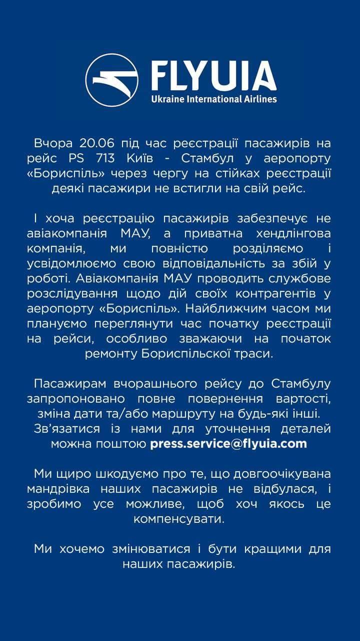 Комментарий МАУ относительно ситуации с регистрацией на рейсы в аэропорту Борисполь