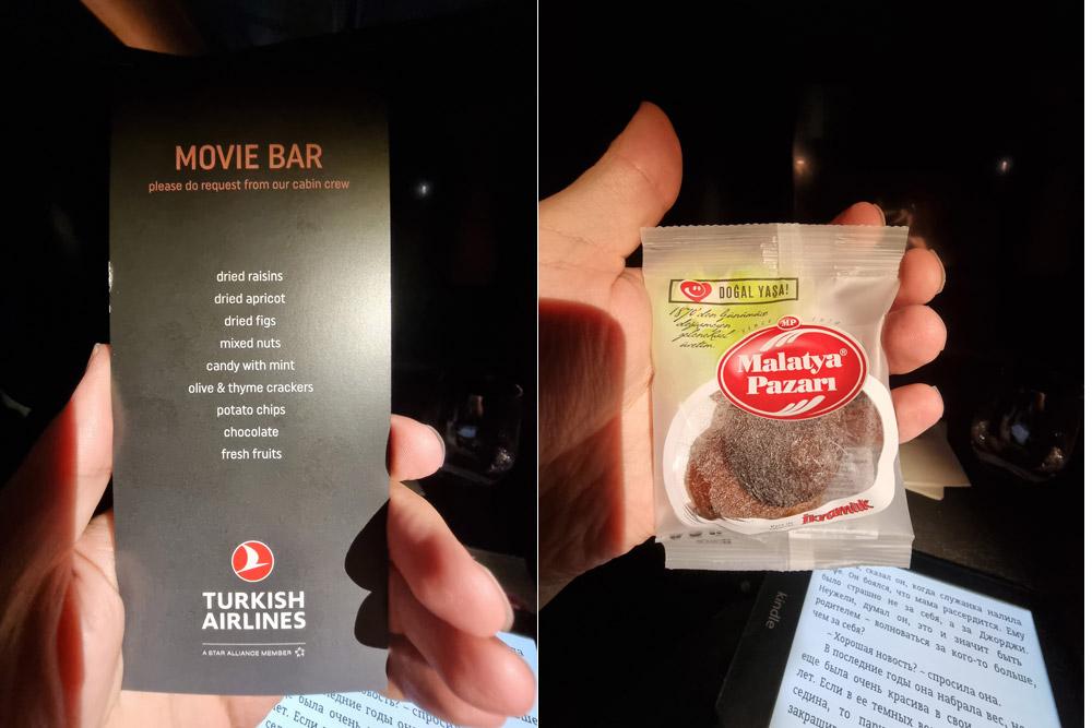Movie bar на дальних рейсах Turkish Airlines