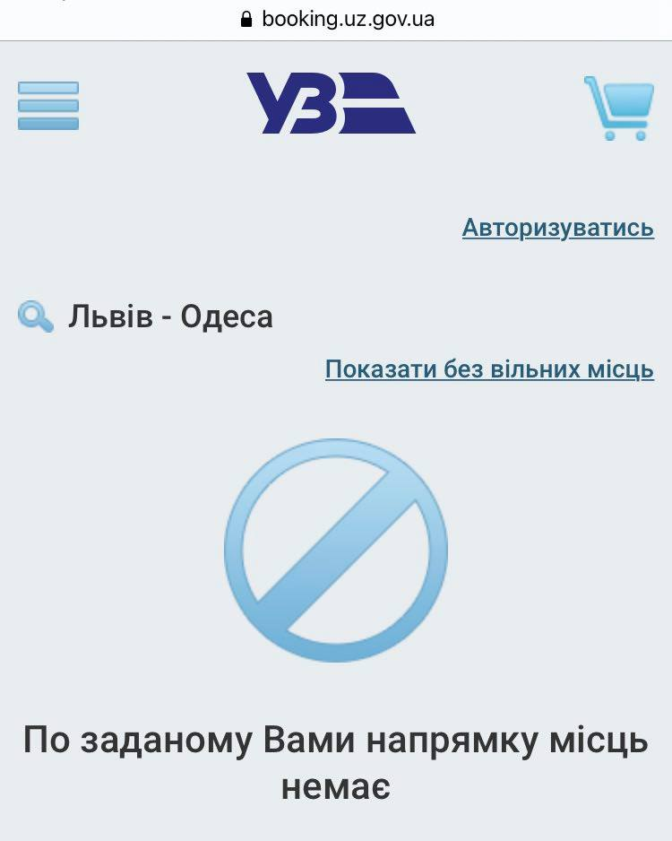 Объявление на сайте Укрзализныци об отсутствии билетов на поезд Львов-Одесса