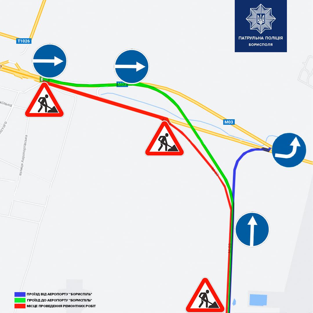 Временная схема движения автомобильного транспорта в аэропорт Борисполь и из аэропорта Борисполь до 14 июля