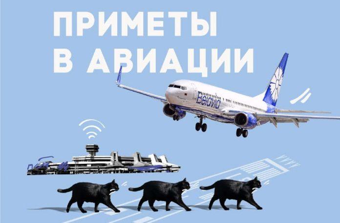 Коллаж приметы в авиации от