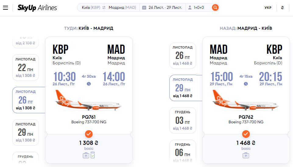 Пример бронирования авиабилетов Киев-Мадрид SkyUp